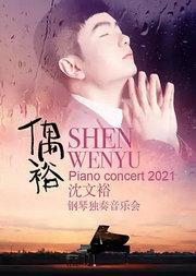 """""""偶裕""""—2022沈文裕钢琴独奏音乐会北京站"""