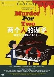 上海话艺术中心·后浪新潮演出季 百老汇爆笑音乐剧 《两个人的谋杀》