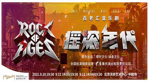 百老汇音乐剧《摇滚年代》中文版