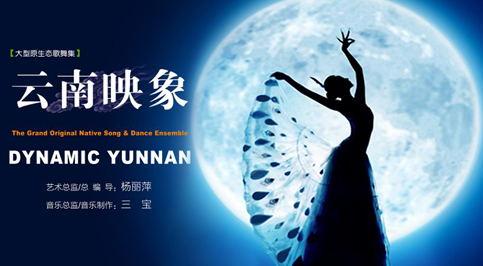 杨丽萍经典作品•大型原生态歌舞集《云南映象》