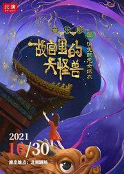 2021第五届老舍戏剧节·北演公司出品《故宫里的大怪兽之消失的龙女嫁衣》
