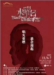 韩国悬疑推理音乐剧 Black Mary Poppins中文版《水曜日》