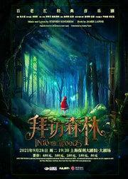 百老汇经典音乐剧《拜访森林》