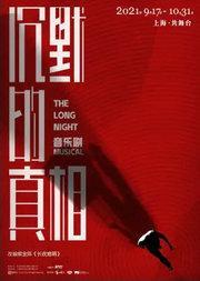 音乐剧《沉默的真相》 「紫金陈社会派推理三部曲」-缪时客