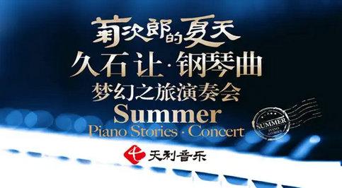 菊次郎的夏天——久石让钢琴曲梦幻之旅演奏会