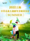 SUMMER-2022上海中外名曲儿童新年交响音乐会