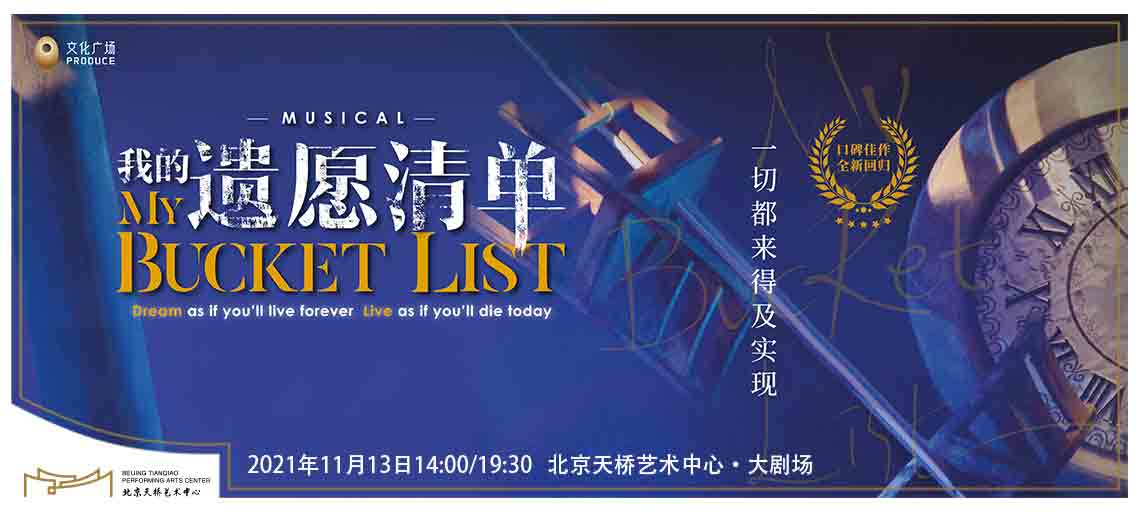 音乐剧《我的遗愿清单》