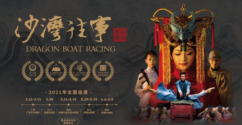 广东歌舞剧院大型原创舞剧《沙湾往事》