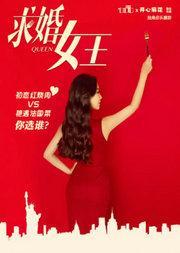 开心麻花独角音乐喜剧《求婚女王》