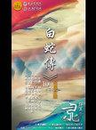 京昆合演《白蛇传》