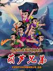 上海美术电影制片厂授权儿童舞台剧《葫芦兄弟》
