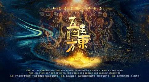 优秀舞台艺术作品展演 北京演艺集团 舞剧《五星出东方》