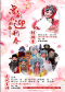 长安大戏院2022年1月21日 过年看大戏 迟小秋主演 京剧《锁麟囊》