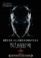 超燃音乐系-2021燃系史诗交响电声音乐会《权力的游戏》