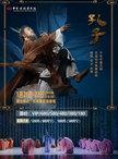 泱泱国风 民族经典 中国歌剧舞剧院鸿篇巨制舞剧《孔子》